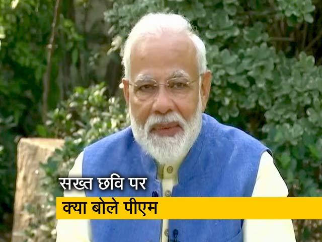 Videos : अपनी सख्त छवि के सवाल पर क्या बोले पीएम नरेंद्र मोदी?