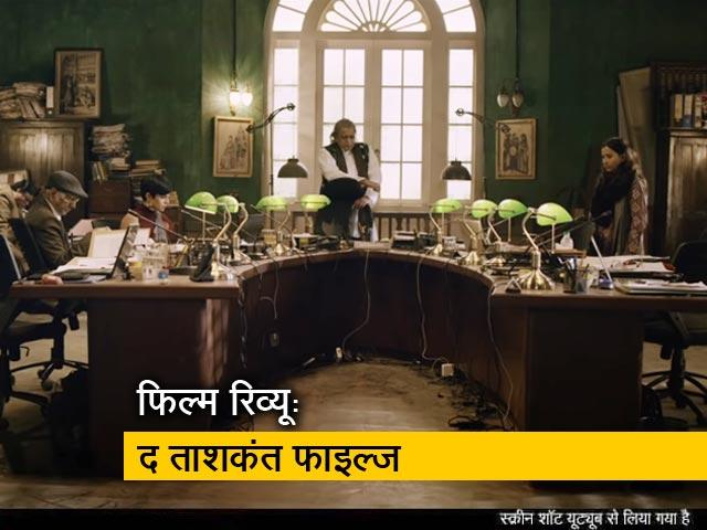 Videos : फिल्म रिव्यू: द ताशकंत फाइल्ज