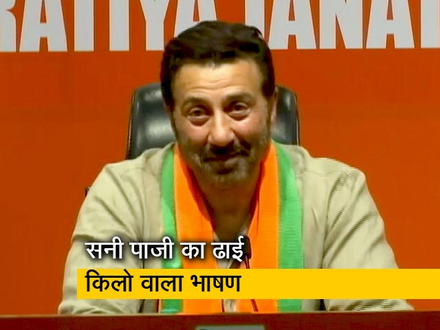 Video : जब बीजेपी प्रवक्ता ने कहा- सनी पाजी का ढाई किलो वाला भाषण