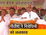 Video : बिहार के सीएम नीतीश कुमार ने विरोधियों को दी चुनौती