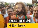 Video : बीजेपी उम्मीदवार हंसराज हंस ने खुद को बताया खेत मजदूर का बेटा