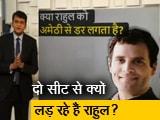 Video : सिंपल समाचार: क्या राहुल को अमेठी से डर लगता है?