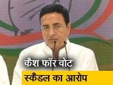 Video : कांग्रेस का आरोप- अरुणाचल प्रदेश के सीएम के काफिले से बरामद हुए 1.8 करोड़