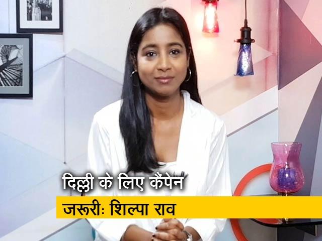 Videos : महिला सुरक्षा के लिए रोशन दिल्ली एक महत्वपूर्ण कैंपेन: शिल्पा राव