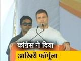 Video : TOP NEWS @8AM: कांग्रेस-AAP गठबंधन की उम्मीद बाकी