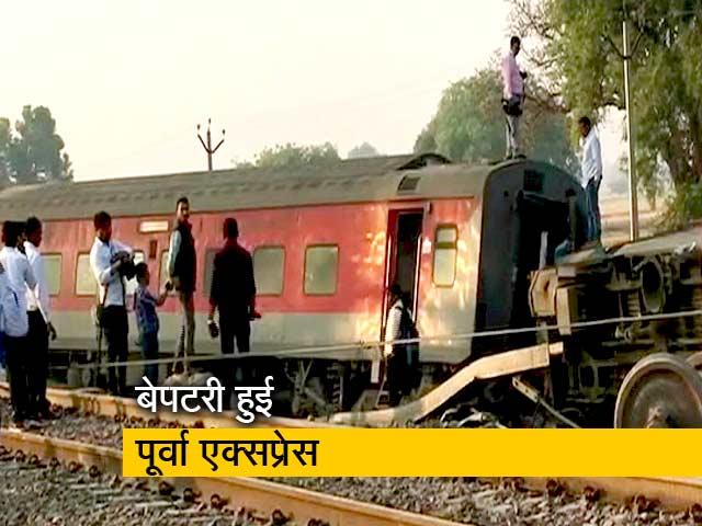Videos : कानपुर में ट्रेन हादसा: पूर्वा एक्सप्रेस 12 डिब्बे पटरी से उतरे
