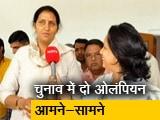 Video : जयपुर ग्रामीण सीट पर दो ओलंपियन हैं आमने-सामने, मुकाबला हुआ रोचक
