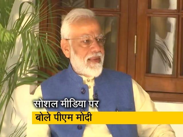 Video : सोशल मीडिया पर बोले पीएम मोदी-परेशानी तो टीआरपी वाले करते हैं