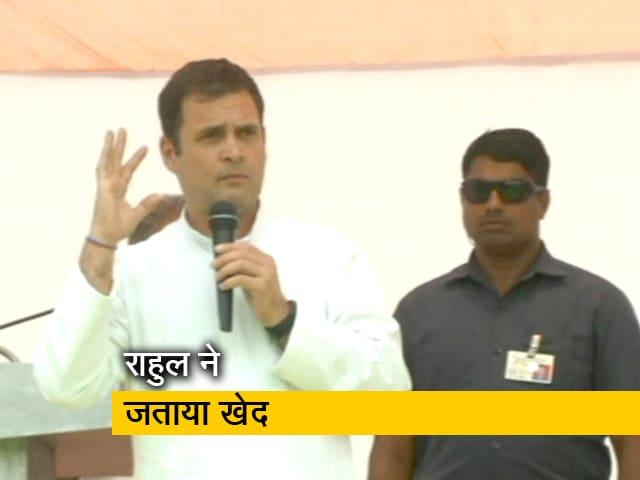 Video : राहुल गांधी ने अपने बयान पर खेद जताया