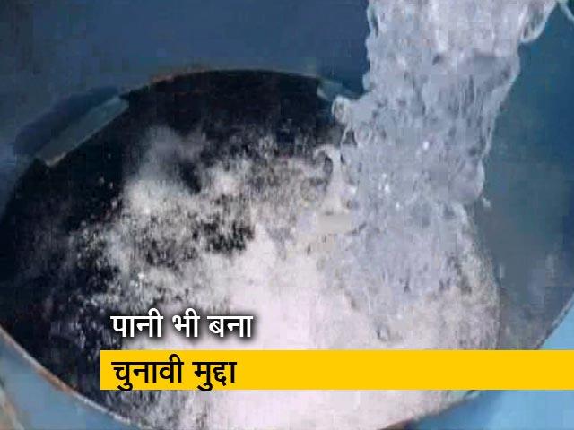 Video : चेन्नई में 'पानी' बना लोकसभा चुनाव का मुद्दा