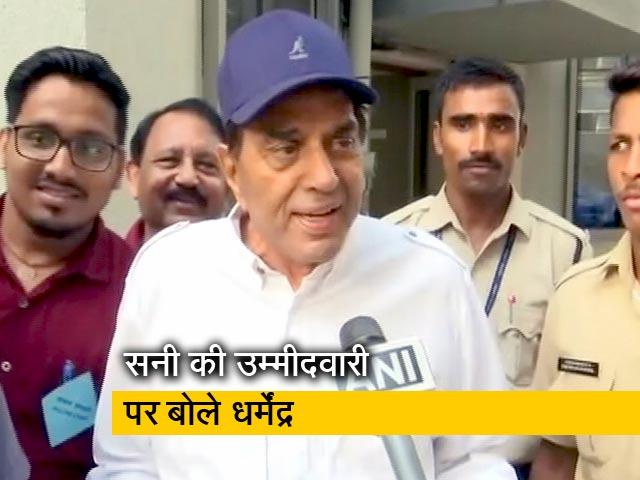 Videos : गुरुदासपुर से चुनाव लड़ने पर पिता धर्मेंद्र बोले- सनी भी देश की सेवा करेगा