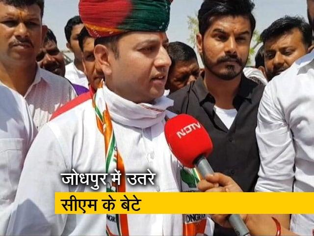 Video : किसका होगा जोधपुर? केंद्रीय मंत्री के खिलाफ चुनाव मैदान में उतरे  मुख्यमंत्री के बेटे