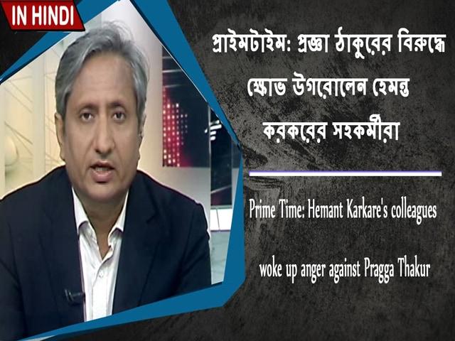 Video : প্রাইমটাইম: প্রজ্ঞা ঠাকুরকে নিয়ে ক্ষুব্ধ হেমন্ত করকরের সহকর্মীরা