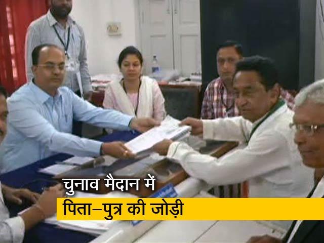 Video : मध्यप्रदेश में कमलनाथ, नकुलनाथ ने किया नामांकन