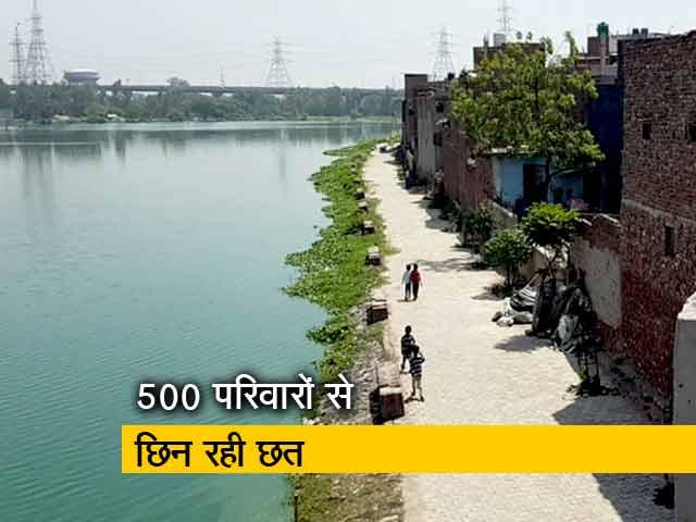 Videos : गाजियाबाद: अर्थला झील के आस-पास बने 500 मकानों को तोड़ने का काम शुरू