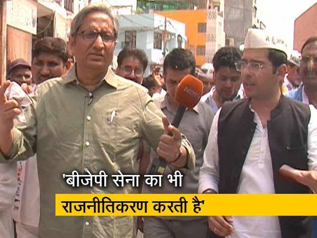Video : रवीश के रोड शो में AAP उम्मीदवार राघव चड्ढा ने कहा- मोदी-शाह की जोड़ी आई तो न देश बचेगा न संविधान