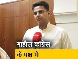 Video : राजस्थान में 'मिशन 25' पूरा करेगी कांग्रेस - सचिन पायलट
