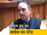 Video : क्या पीएम पद पर पीछे हट गई है कांग्रेस?