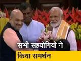 Video : सर्वसम्मति से NDA संसदीय दल के नेता चुने गए नरेंद्र मोदी