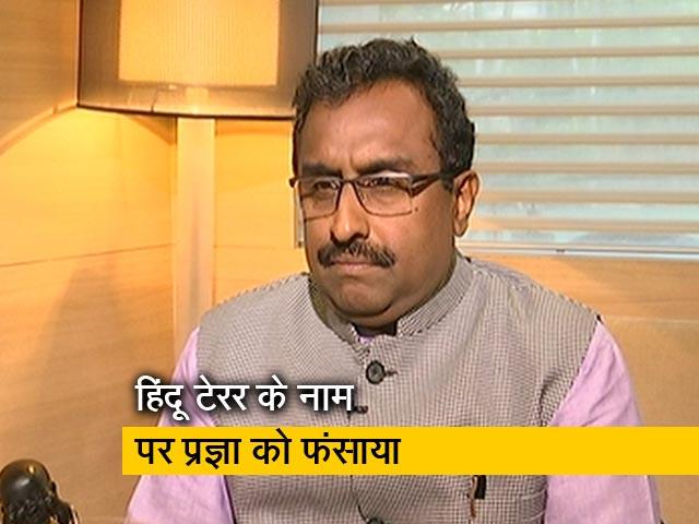 Video : NDTV से बोले बीजेपी नेता राम माधव- हिंदू आतंक को गढ़कर प्रज्ञा को फंसाया गया