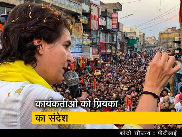 Videos : प्रियंका गांधी का कार्यकर्ताओं को संदेश, कहा- अफवाहों से हिम्मत मत हारिए