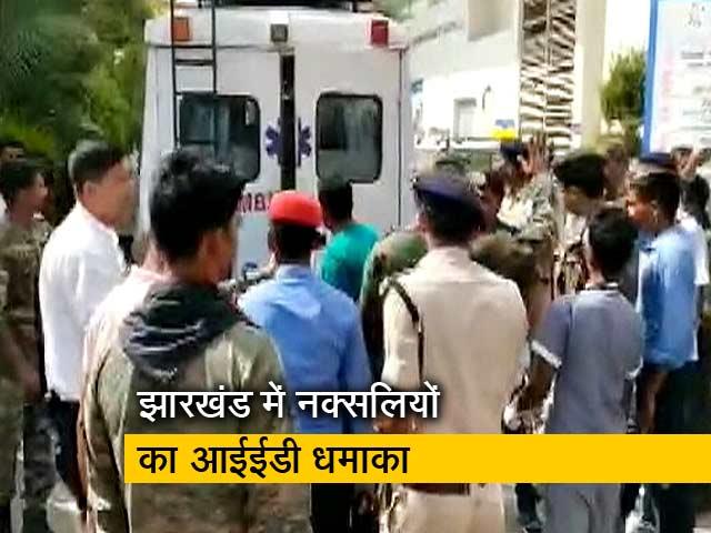 Videos : झारखंड में आईईडी विस्फोट में सीआरपीएफ, राज्य पुलिस के 14 जवान घायल