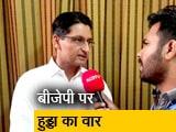 Video : दीपेंद्र सिंह हुड्डा ने कहा- बीजेपी से कोई पर्सनल लड़ाई नहीं