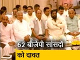 Videos : सीएम योगी आदित्यनाथ ने दी 62 बीजेपी सांसदों को दावत