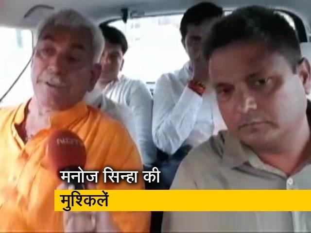 Videos : गाजीपुर में केंद्रीय मंत्री मनोज सिन्हा की मुश्किलें