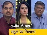 Video: रणनीति: क्या मुद्दे भटकाने के लिए हो रहा है राजीव गांधी का जिक्र?