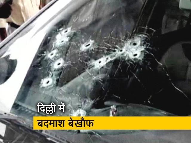 Videos : दिल्ली के द्वारका में दिन-दहाड़े बदमाशों ने की फायरिंग, एक शख्स की मौत
