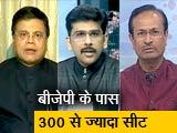 Video : मुकाबला: पीएम मोदी के नेतृत्व में बीजेपी की सबसे बड़ी जीत