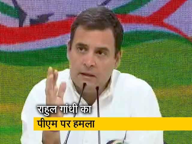 Videos : कांग्रेस अध्यक्ष राहुल गांधी बोले-  पीएम मोदी ने हिंदुस्तान की अर्थव्यवस्था को नष्ट किया