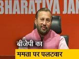 Video : अमित शाह को जाधवपुर में रैली की इजाजत नहीं, बीजेपी ने कहा- ममता बनर्जी को हारने का अहसास