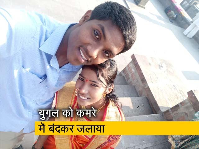 Videos : महाराष्ट्र में अंतरजातीय विवाह करने पर युगल को जलाया