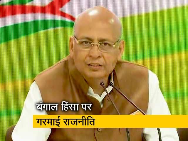 Videos : कांग्रेस नेता अभिषेक मनु सिंघवी ने बंगाल हिंसा पर की निंदा