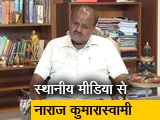 Video : कार्टून बनाए जाने को लेकर मीडिया से नाराज एचडी कुमारास्वामी, लाना चाहते हैं कानून
