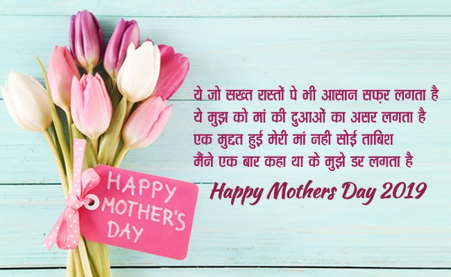 Happy mothers day images 2019 in hindi
