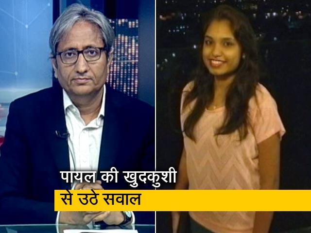 Video : रवीश की रिपोर्ट: आदिवासी होना पायल तड़वी का गुनाह हो गया?