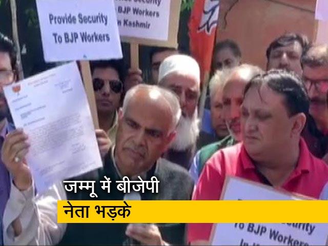 Video : जम्मू-कश्मीर: सुरक्षा हटने पर भड़के बीजेपी नेता, अपनी ही सरकार के खिलाफ प्रदर्शन