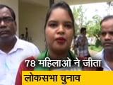 Videos : इस बार पिछली लोकसभा से ज़्यादा महिला सांसद