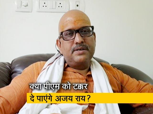 Video : अजय राय का बीजेपी पर हमला