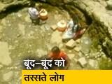 Video : सूखे की चपेट में महाराष्ट्र का आधा हिस्सा, देखें- खास रिपोर्ट