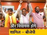 Video : सिटी सेंटर: टीएमसी के दो विधायक बीजेपी में और राहुल गांधी इस्तीफे पर अड़े