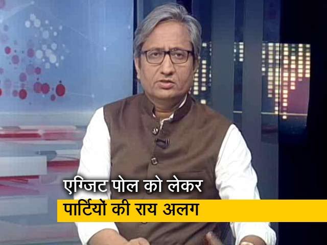 Video : रवीश कुमार का प्राइम टाइम: एग्जिट पोल पर उठने लगे सवाल