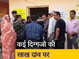 Video : सातवां चरण: बिहार में 8 सीटों पर वोटिंग जारी