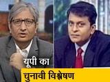Video : उत्तर प्रदेश का चुनावी विश्लेषण, राहुल के खिलाफ स्मृति कितनी असरदार?