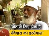 Video : रवीश के प्राइम टाइम में बोले कबीर मठ प्रमुख - बड़े नेता वोट बैंक की राजनीति करते हैं
