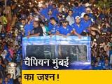 Video : आईपीएल 2019 में जीत के बाद जश्न मनाने मुंबई की सड़कों पर उतरी मुंबई इंडियंस की टीम