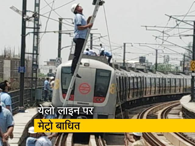 Videos : दिल्ली मेट्रो: येलो लाइन पर टूटी ओवर हेड वायर, रूट बाधित होने से यात्री हुए परेशान